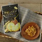【送料込】 沖縄県産 ドライフルーツ パイナップル 25g×2個 国産 健康 安心 美味しい おやつ 子供 パイナップル ドライパイン 乾物 ヨーグルト お菓子作り