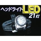 ショッピングHIGH [ 計画停電用 防災グッズ ] 高輝度LED採用 21LED ヘッドライト