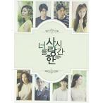 君を愛した時間 韓国ドラマOST (2CD) (SBS) (韓国盤)