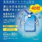 タイムセール 日本製 40個セット ウイルスシャットアウト 空間除菌カード 首掛けタイプ ウイルス除菌カード 除菌首掛け 効果