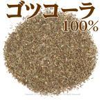 ゴツコーラ茶 カット 100g ゴツコラ茶 ゴーツコラ茶