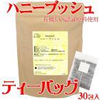 ハニーブッシュティーバッグ 2g×30包 ※有機JAS認証原料使用 ハニーブッシュ茶 ハーブティー ハーブ茶 茶葉 Honeybush