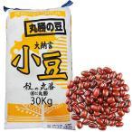 大納言小豆 北海道産 業務用30Kg 茜種 アカネ 大納言 小豆 だいなごん あずき 1.8分 送料無料