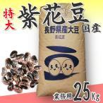紫花豆特大 業務用25Kg 高原花豆 大粒 国産むらさきはなまめ 乾物豆類 乾燥豆 おせち料理 煮豆、甘煮、甘納豆などお正月お豆に 送料無料
