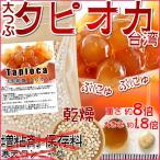 タピオカ 大粒 乾燥 100g タピオカでん粉 タピオカ原料 タピオカ粉を丸粒 製菓材料の画像