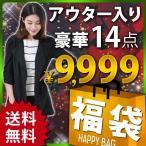 レディース 福袋 14点セット アウター ニット 中身が選べる 中身が見える 送料無料 fuku9999y