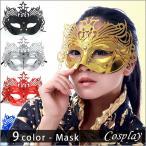マスク 仮面 お面 コスプレ ベネチアンマスク ハロウィン レディース メンズ キッズハロウィーンhalloween mj2644