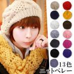 Knit Hat - レディース 帽子 ニットベレー帽 ニット帽 ベレー帽 ゆったり 秋 冬 ふわふわ 毛糸 暖か ざっくり 編み ベーシック mz2288