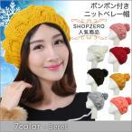 Knit Hat - レディース 帽子 ポンポン付きニット帽 ニットベレー 毛糸帽子 mz2320
