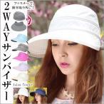 レディース 帽子 日よけ帽子 UVカット 2way つば広め帽子 サマーハット つば付き 夏必須 mz2354
