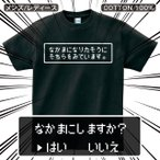 Tシャツ メンズ レディース 半袖 ドラクエ  パロディー ネタ 面白