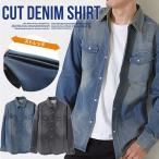 デニムシャツ メンズ 長袖 シャツ カジュアルシャツ カットデニム ウエスタン トップス ミリタリ メール便なら送料無料