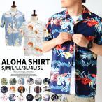 メール便対応 メンズ アロハシャツ 総柄 ハワイ 和柄 金魚 半袖 レーヨン 大きい サイズ ホワイト グリーン ブラック ベージュ M L LL XL 3L 4L 5L