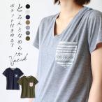 Yahoo!SHOTーショットーレディース Tシャツ カットソー ゆるT ゆるてろ とろみ なめらか 半袖 Vネック 涼しい オルテガ 胸ポケット ゆるカジ 夏Tシャツ (メ)