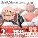 胸罩, 內褲 - メール便送料無料 《値下げ》大人可愛い系ブラジャー&ショーツ2セットブランド福袋