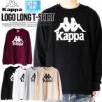 メンズ Kappa カッパ クラシック ロゴ ロングTシャツ クルーネック ルームウェア カジュアル OMINIデザイン レディース 長袖 リブ メール便なら送料無料