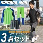 ショッピングトップス ランニングウェア スポーツウェア メンズ ジョギング インナー パンツ レギンス セット (メール便なら送料無料) 長袖 吸汗速乾 UVカット スポーツ ジム 値下げ