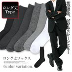 高襪 - メール便対応 メンズ 靴下 くつ下 くつした ソックス 男性 男性用 無地 仕事 通勤 通学 冠婚葬祭 ビジネス『F』