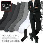 High Socks - 靴下 くつ下 くつした ソックス 男性 男性用 無地 仕事 通勤 通学 冠婚葬祭 ビジネス メンズ (メ)『F』