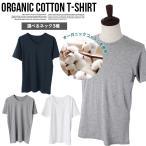 メンズ Tシャツ カットソー インナー トップス オーガニックコットン 綿100% 半袖 無地 クルーネック Vネック Uネック とろみ なめらか やわらか ベーシック(メ)