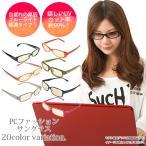 サングラス PCメガネ サングラス めがね スマホ タブレット メガネ レディース メンズ 男女兼用 ブルーライト軽減 紫外線カット UVカット 超軽量