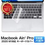 キーボードカバー Macbook Air 13インチ 2020 / MacBook Pro 13インチ 2020 / MacBook Pro 16インチ 2019 日本語JIS配列 【M1チップ搭載モデル対応】