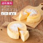 【送料無料】パティシエ自信作の選べる2味チーズスフレ(甘さ控えめあっさり・チーズたっぷり濃