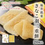 大人気 ふんわりとろける 福井銘菓 羽二重餅 きなこ(20枚入り)