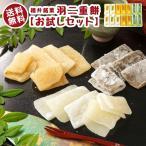 羽二重餅が3種類(計14枚)お試しセット1000円ぽっきり 大人気 福井銘菓