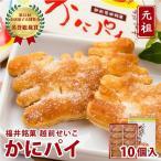 ネット限定、福井土産の定番 大人気 福井銘菓 越前せいこ かにパイ(10個入り)