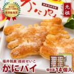 福井土産の定番 大人気 福井銘菓 越前せいこ かにパイ(14個入り/個装)