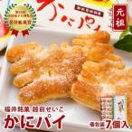 福井土産の定番 大人気 福井銘菓 越前せいこ かにパイ(7個入り/個装)