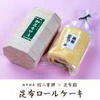 昆布ロールケーキ(1本入り)