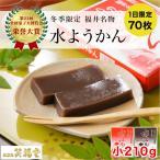 福井名物 水ようかん 黒糖味・あっさり味(小)210g