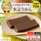福井名物 水ようかん 黒糖味・あっさり味(大)420g