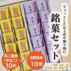 福井伝統銘菓セット 羽二重餅(きなこ)10枚+求肥昆布10枚
