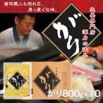 【送料無料】大幅値下げ!ガリ 寿司 ガリ生姜 800g x 10袋 3ケースまとめ買い 甘酢生姜 がり
