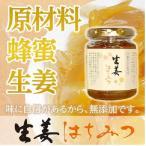 生姜はちみつ 150g1本(国産生姜) しょうがハチミツ 蜂蜜 ポイント消化