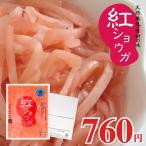 紅ショウガ 660g 1袋 DM便もしくはクリックポスト 送料無料 紅生姜 紅しょうが ポイント消化 お試し 食品