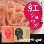 紅ショウガ 1kg 8袋 =1ケース 送料無料 紅生姜 紅しょうが