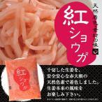 紅ショウガ 1kg 24袋 =3ケース 送料無料 紅生姜 紅しょうが