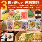 選べるエコパック3パック 「うめぇ生姜」「生姜ごはんの素」「しょうが味噌」「ガリ生姜」「紅ショウガ」「カンポットペッパー」 DM送料無料