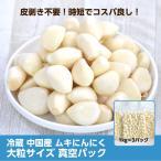 【冷蔵】ムキにんにく 1kg 3袋 中国産