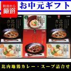 お中元 ギフト 比内地鶏カレー・スープ詰合せ 送料込み 秋田 詰合せ セット