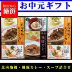お中元 ギフト 比内地鶏カレー・桃豚カレー・スープ詰