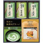 お茶・コーヒーギフト 銘茶・カプチーノ・コーヒー詰合せ 抹茶 ギフト 煎茶 玄米茶 KMB-40 a197339045 お茶 珈琲 内祝 出産内祝 快気祝い 香典返し