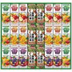 お中元 サマー ギフト カゴメ 野菜飲料バラエティギフト KYJ-30R 送料込み 夏 ギフト ジュース 飲料 詰め合わせ