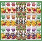 お中元 2020 ギフト カゴメ 野菜飲料バラエティギフト 紙容器 送料込み 飲料 ジュース 詰め合わせ ギフト