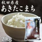 秋田県産 あきたこまち 2kg 令和元年産 甘み 粘り 噛みごたえのバランスがとれたお米です ごはん ご飯