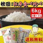 ショッピングお中元 秋田のお米比べセット6kg 米 送料無料 送料込み お取り寄せグルメ お中元